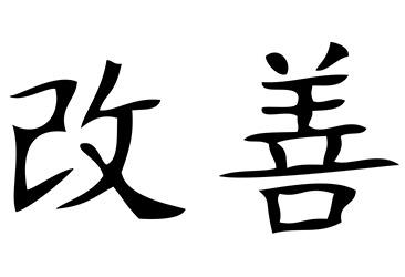 2ease kaizen schriftzeichen